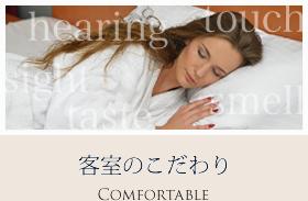 快眠への五感