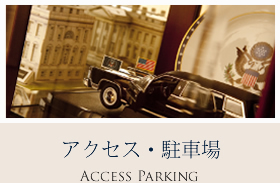 アクセス・駐車場