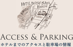 ACCESS&PARKING ホテルまでのアクセスと駐車場の情報