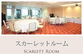 スカーレットルーム