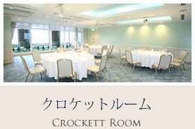 クロケットルーム