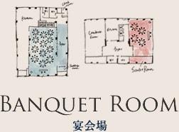 BANQUET ROOM 宴会場