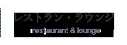 レストラン・ラウンジ restraurant & rounge