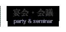 ご宴会・会議 paty & seminar