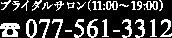 ブライダルサロン(9:00〜19:00)077-561-3312