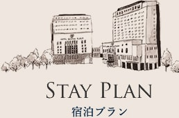 STAY PLAN 宿泊プラン