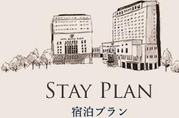 STAY PLAN 宿泊プラン