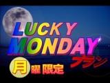 LUCKYMONDAY1-300x224