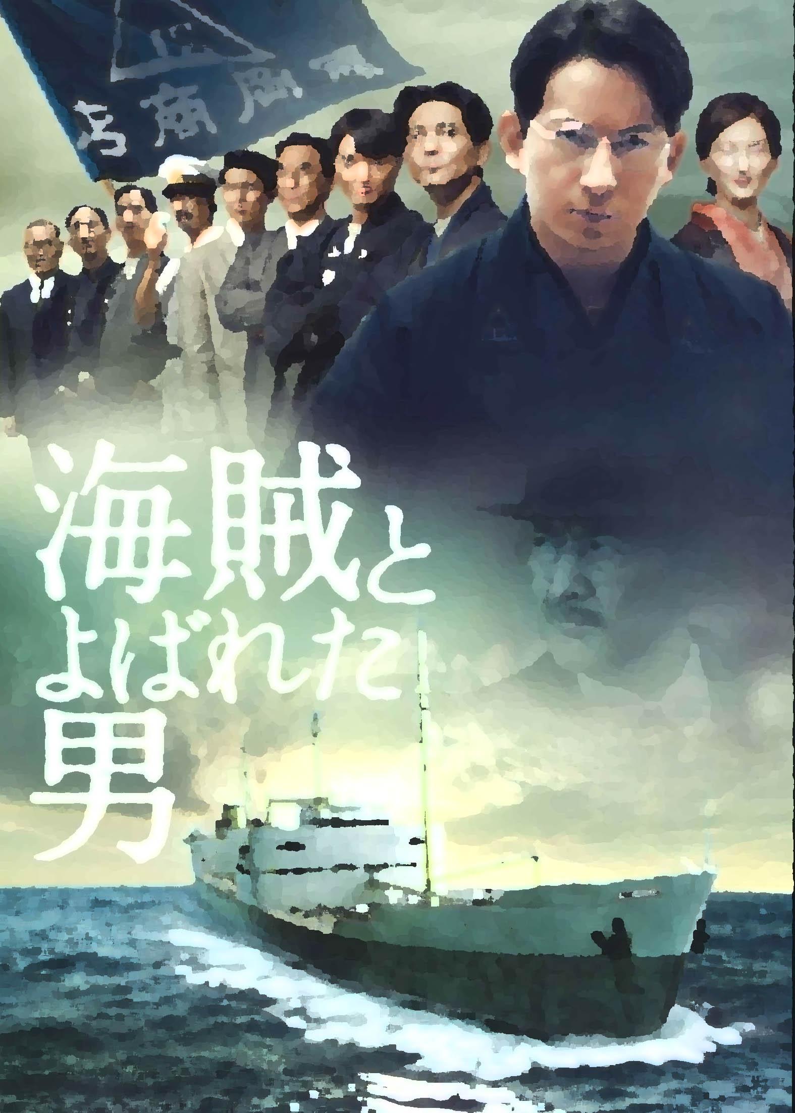 「海賊と呼ばれた男」地上波初放送!金曜ロー …